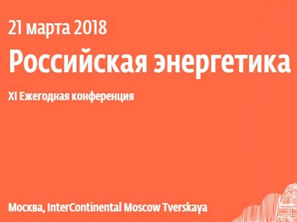 Приглашение на конференцию «Российская энергетика»