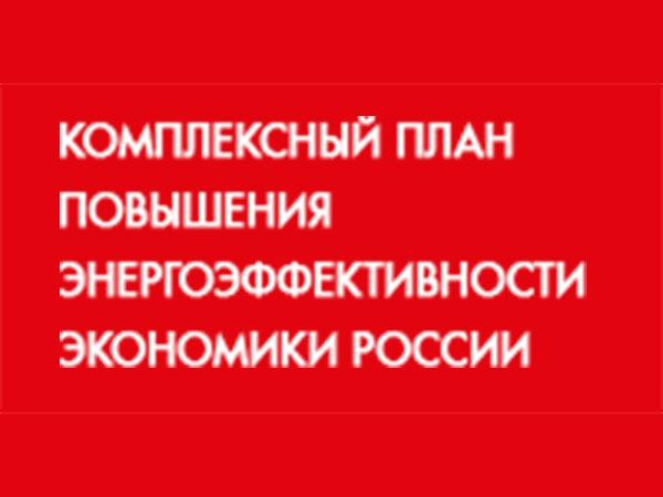Правительство утвердило Комплексный план по повышению энергетической эффективности экономики России