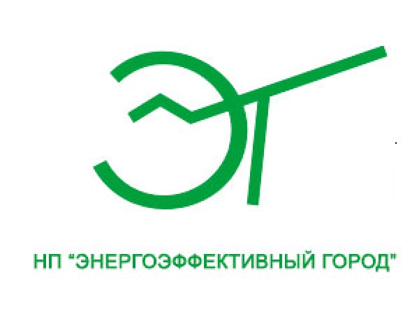ИНФОРМАЦИЯ О РАБОТЕ НП «ЭНЕРГОЭФФЕКТИВНЫЙ ГОРОД»