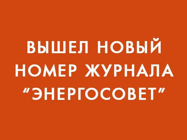 """Вышел новый номер журнала """"ЭНЕРГОСОВЕТ"""""""