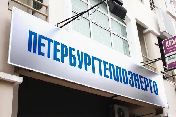 """""""Петербургтеплоэнерго"""" представило проект в области энергосбережения"""