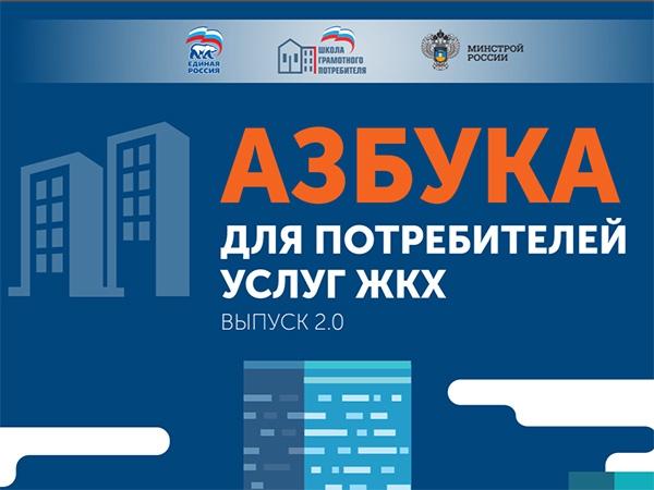 Обновленное издание «Азбуки ЖКХ» будет полезно всем потребителям жилищно-коммунальных услуг