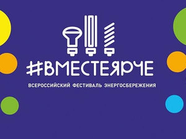 Опубликован промо-ролик Всероссийского фестиваля энергосбережения #ВместеЯрче 2018 года // ВИДЕО
