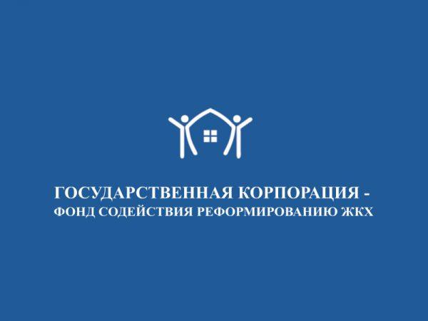 Фонд содействия реформированию ЖКХ готов заняться энергосбережением