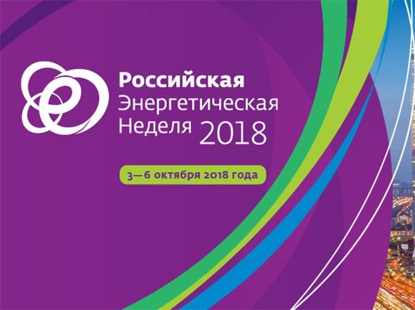 Открыта аккредитация на Международный форум «Российская энергетическая неделя»