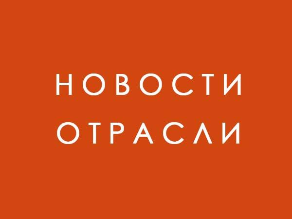 """Обзор новостей // журнал """"ЭНЕРГОСОВЕТ"""" № 53"""