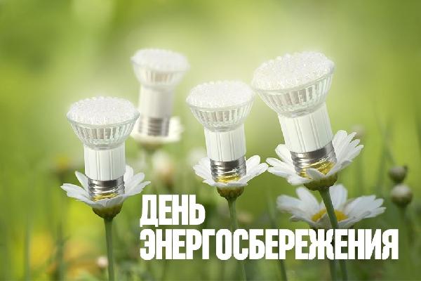 Лекции и мастер-классы пройдут в Москве к Международному дню энергосбережения