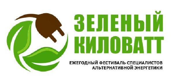 В Анапе 26-28 апреля пройдет фестиваль «Зеленый киловатт - 2019»