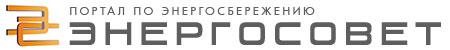 ЭнергоСовет.ru - энергосбережение, энергоэффективность, энергосберегающие технологии
