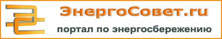 Форум по энергосбережению портала ЭнергоСовет.ру