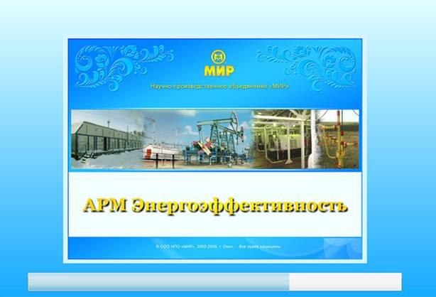 NPO-MIR-ARM-Energoeffektivnost1.jpg